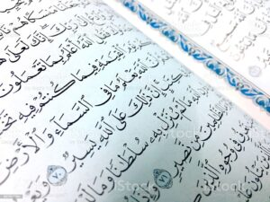 Holy Quran's words